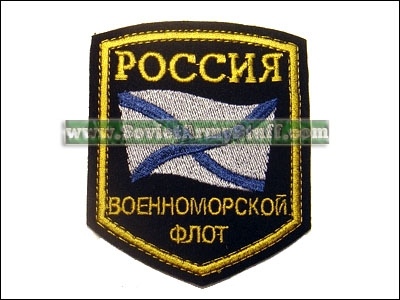 Russian Military NAVY Sleeve Patch BLack Sea Fleet