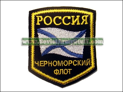 Russian NAVY Black Sea Fleet Unifrom Sleeve Patch