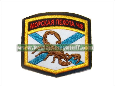 Russian Black Sea Marine Naval Infantry Uniform Patch.  Scorpion