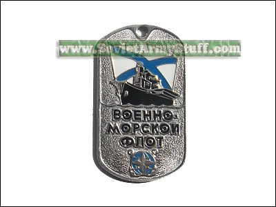 Soviet / Russian NAVY Soldier / Marine Name Tag