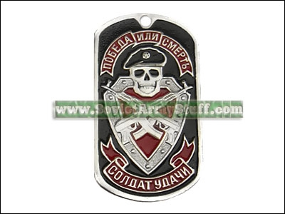Russian Name Tag Soldier of Fortune Victory or Death
