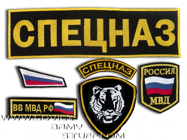 Russian Army SPETSNAZ Troops Uniform Patch Set Complete TIGER