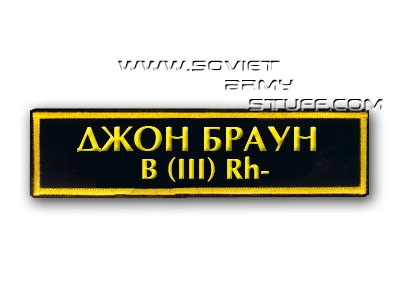 Custom Russian Army Uniform Name / Blood Type Patch