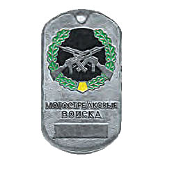 Russian Army Motorized Rifle Troops Forces Dog Tag with Chain