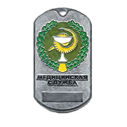 Russian Army Medical Service Troops Forces Dog Tag with Chain