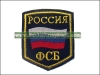Russian FSB ( FBI ) Sleeve Patch