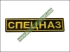 Soviet / Russian Spetsnaz Sign Patch
