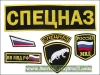 Russian Army SPETSNAZ Troops Uniform Patch Set Complete