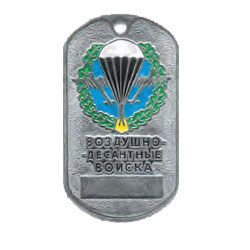 Russian Army VDV Airborne Paratrooper Troops Forces Dog Tag with Chain