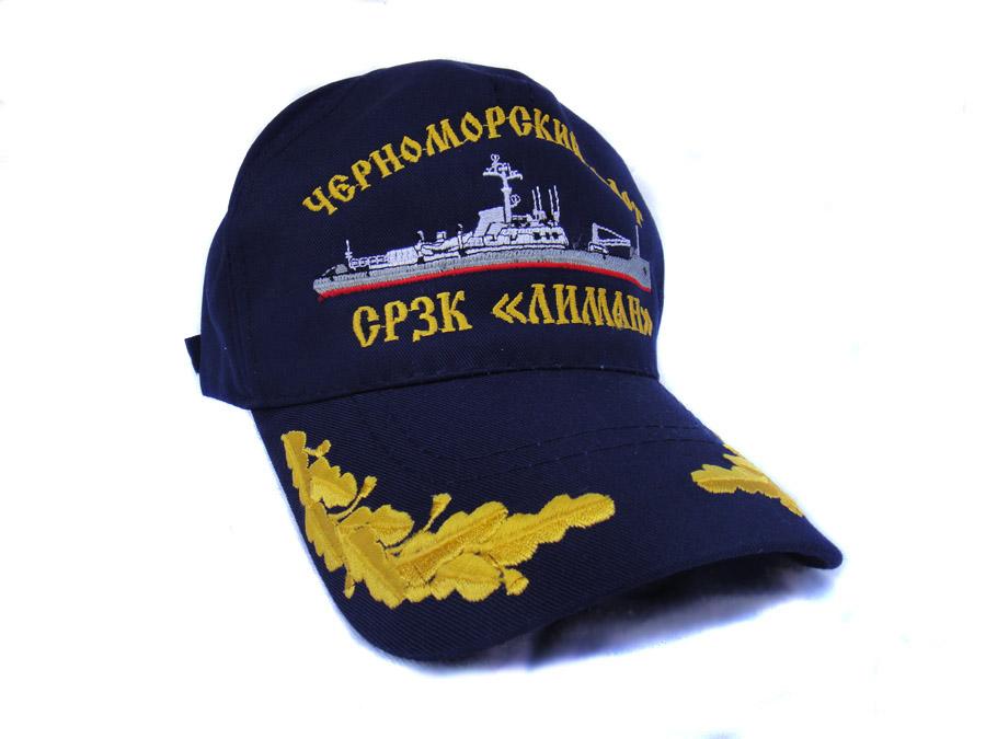 519fcf3bc73 SRZK LIMAN Intelligence ship - Russian Black Sea Fleet Baseball Cap ...