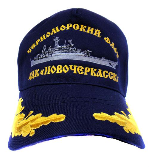 8adc6e2093f Russian NAVY Baseball Cap - Large Assault Ship - BDK NOVOCHERKASSK ...