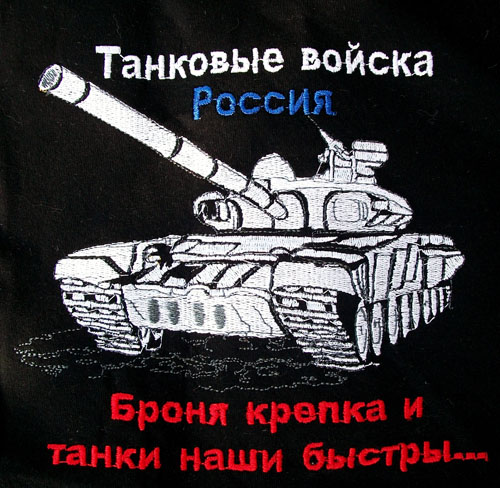 Russian Tank Forces Logo Slogan T-Shirt