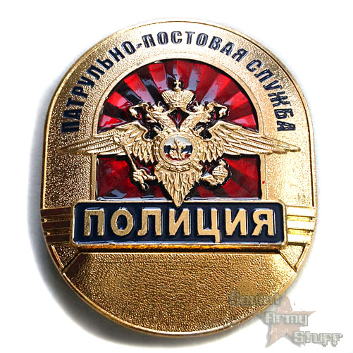Russian Police Uniform Chest Badge